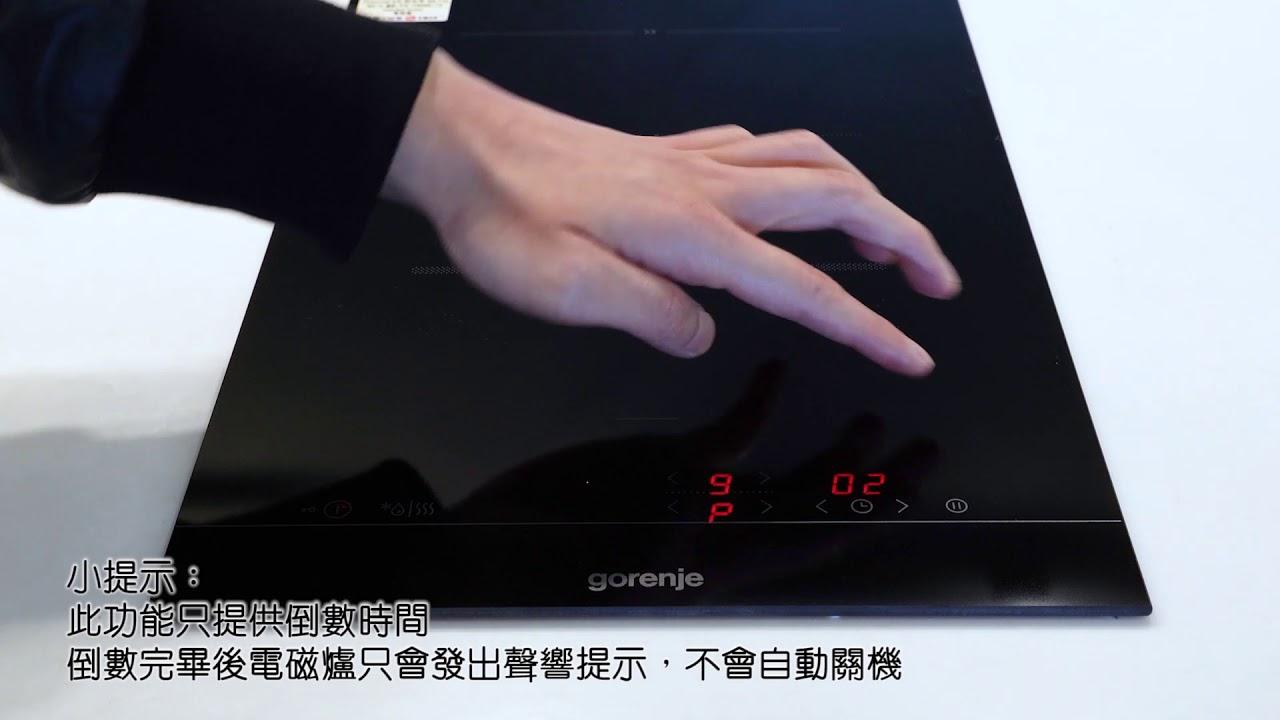 嘉熙SOLARIA : Gorenje 電磁爐 使用方法及保養小貼士 - YouTube