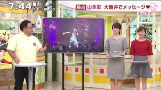 NMB48山本彩 北海道ローカル171114 山本彩 動画 11