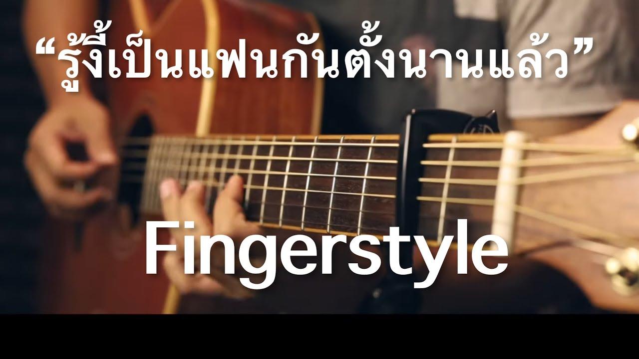 รู้งี้เป็นแฟนกันตั้งนานแล้ว - Billkin, PP Krit Fingerstyle Guitar Cover (TAB)