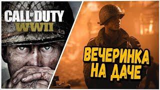 ПРИКОЛИ ВІД БІЛЛІ В Call of Duty: WWII #2