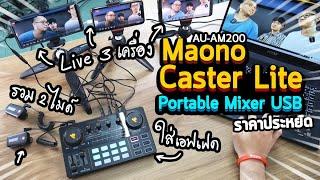 รีวิว Maono Caster Lite AU-AM200 Portable Mixer & Sound Interface USB สาย Live และจัดรายการ