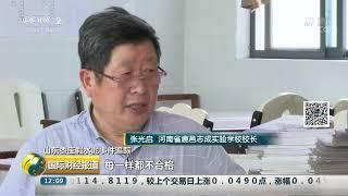 [国际财经报道]山东枣庄假水泥事件追踪 新闻回顾:河南一校舍扩建买到25吨劣质水泥| CCTV财经
