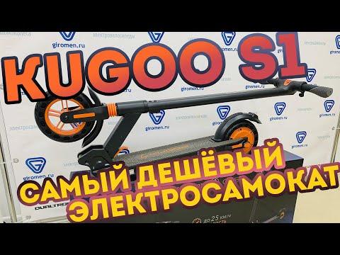 Обзор Kugoo S1. Самый дешёвый электросамокат. Новинка от JILONG!