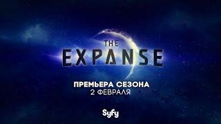 Экспансия / Пространство / The Expanse (русский трейлер 2 сезона)