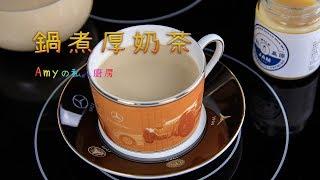 鍋煮厚奶茶