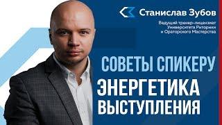 Станислав Зубов. Советы спикеру. Урок 13