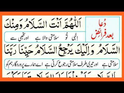 ALLAHUMMA ANTA SALAAM, WA MINKA SALAAM  اللهم أنت السلام ومنك السلام