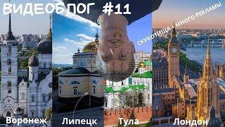 Алексей Щербаков ВИДЕОБЛОГ 11   ЛОНДОН и ещё 3города ПРАНК КОНЦЕРТ общение