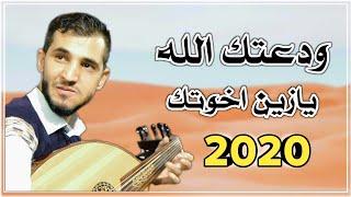 جديد الفنان عزي الصنعاني [ ودعتك الله يازين اخوتك ] حصرياً ولأول مرة 2020