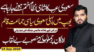 Today's Top Latest Updates by Ghulam Nabi Madni about Current Events & Games | 24 Sep 2020 |