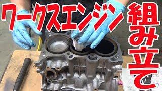 EG修理MT換装⑨エンジン組立③クランクとピストン【ワークスいじり】HA21S No.31