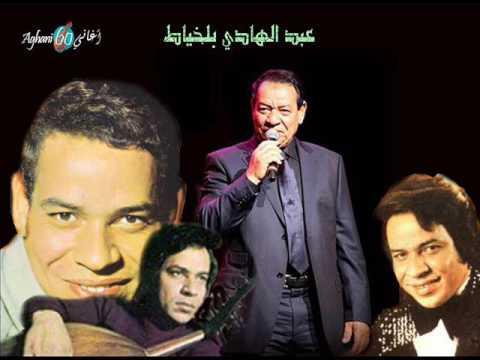 CHANSON ABDELHADI GRATUIT MP3 TÉLÉCHARGER BELKHAYAT