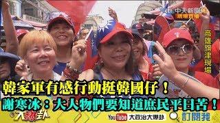 【精彩】韓家軍有感行動挺韓國仔! 謝寒冰:大人物們要知道庶民平日苦!