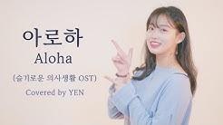 [옌커버] 조정석 - 아로하 (슬기로운 의사생활 OST) Covered by YEN | 옌로하 💜