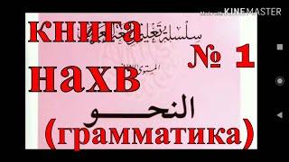 арабский язык с арабом | урок нахв(грамматика ) № 1