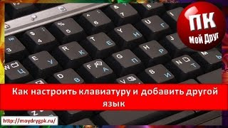 Как настроить клавиатуру и добавить другой язык