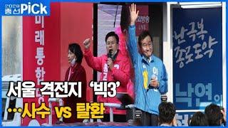 사수냐 탈환이냐…서울 격전지 '빅3' 민심은?