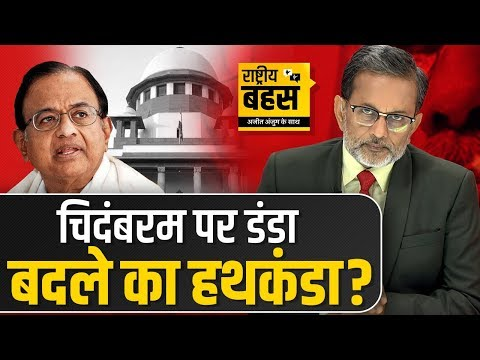 Chidambaram पर CBI-ED ने कसा शिकंजा, बचाव Congress की मजबूरी क्यों?   Debate With Ajit Anjum
