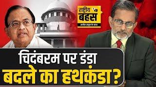 Chidambaram पर CBI-ED ने कसा शिकंजा, बचाव Congress की मजबूरी क्यों? | Debate With Ajit Anjum