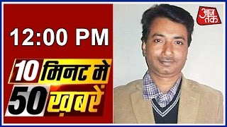10 Minute 50 Khabrein: Bureau Chief Of Hindi Daily Shot Dead and More...