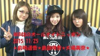 今回出演したメンバーは・・・ 島崎遥香、島田晴香、大場美奈.