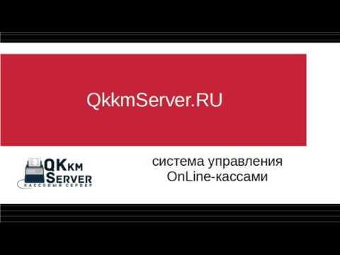 Кассовый сервер нового поколения QKkmServer