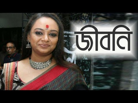 Bidipta Chakraborty Biography In Short || Bengali Actress || Bangla Video By CBJ