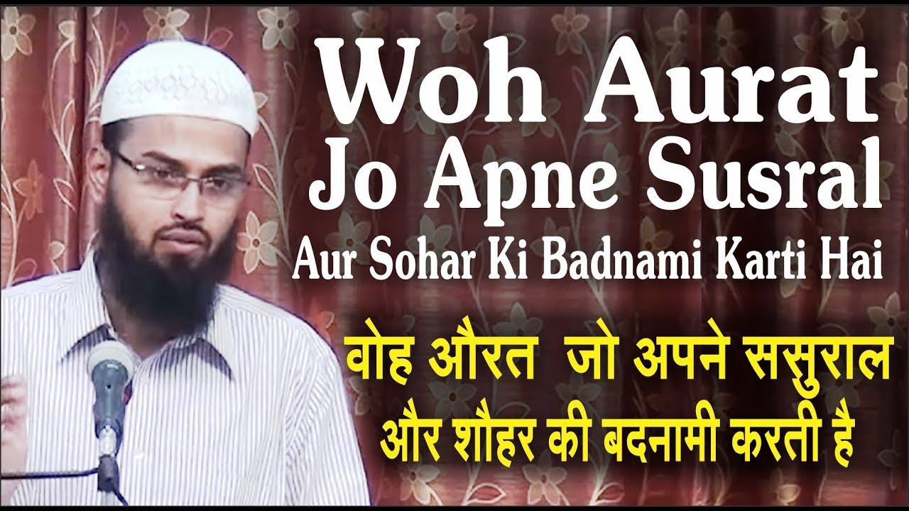 Woh Aurat Jo Apne Susral Aur Shohar Ki Badnami Karti Hai By Adv  Faiz Syed