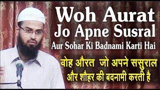 Woh Aurat Jo Apne Susral Aur Shohar Ki Badnami Karti Hai By @Adv. Faiz Syed