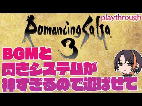 【ロマサガ3】名作を知らぬもの来たれ!/ Great JRPG!【Romancing Sa・Ga3】