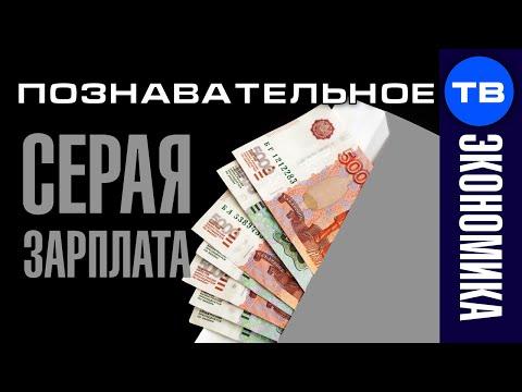 Коронавирус против серых денег (Познавательное ТВ, Артём Войтенков)
