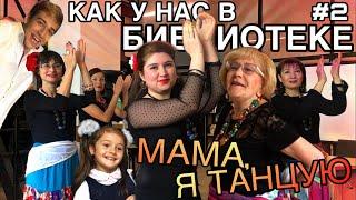 МАМА, Я ТАНЦУЮ ПАРОДИЯ / КАК У НАС В БИБЛИОТЕКЕ #2
