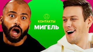 КОНТАКТЫ в телефоне Мигеля: Александр Ревва, Егор Дружинин, Кто-то
