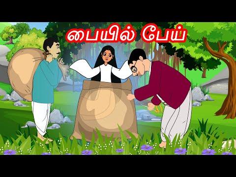 பையில் பேய் -  The  Ghost in  The Bag | Tamil Stories | Tamil Fairy Tales | Tamil Moral Stories