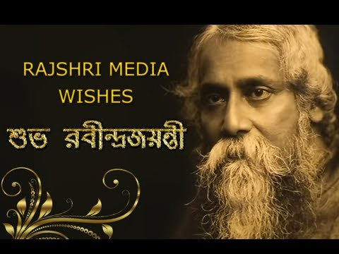 Rabindra Jayanti Tagore S Birth Anniversary