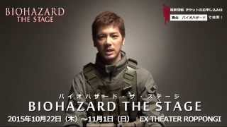 公式ホームページ http://www.biohazard-stage.com/ (c) CAPCOM CO., ...