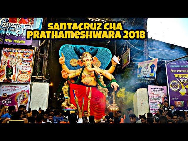 Santacruz Cha Prathameshwara || Aagman Sohala 2018 || VMR Production