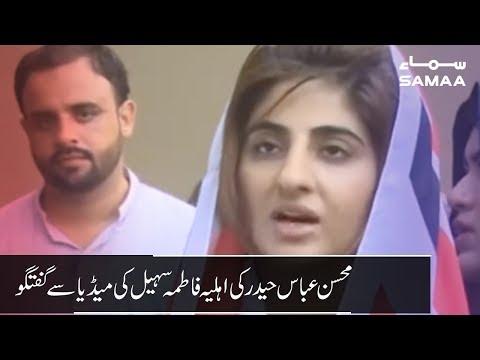 Mohsin Abbas Haider Wife Fatima Sohail Media Talk   SAMAA TV   22 July 2019