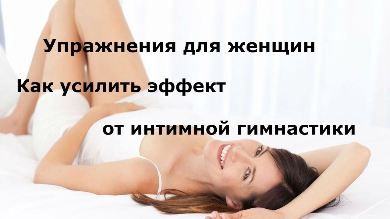 Интимная Гимнастика Для Женщин 18