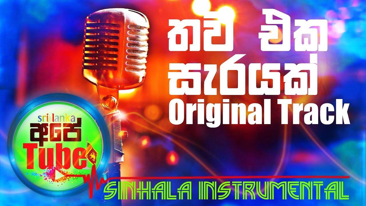 Sinhala Song Track - තව එක සැරයක් (without voice