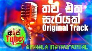 Download Video Sinhala Song Track - තව එක සැරයක් (without voice) - SL Track 002 MP3 3GP MP4