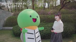 한나 TV와 함께 하는 4.19 특집 강북구 역사문화 …