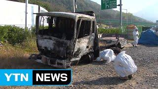'창원 폭발' 화물차 기사, 화물운송자격…