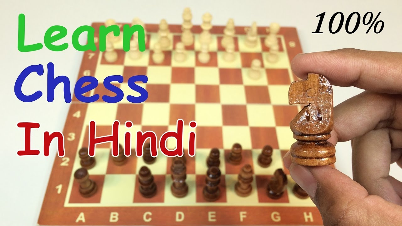 How To Play Chess For Begineers In Hindi Youtube