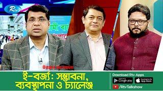 ই-বর্জ্য : সম্ভাবনা, ব্যবস্থাপনা ও চ্যালেঞ্জ   Syed Ashik Rahman   Unnoyone Bangladesh