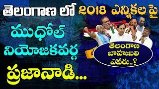 Mudhole Public Poll | Public Opinion | Telangana Election Survey 2018 | Telangana Bahubali