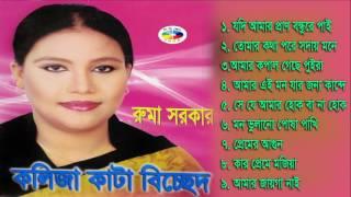 কলিজা কাটা বিচ্ছেদ | Kolija Kata Bicched | Ruma Sarkar | Audio Jukebox | Bangla Song