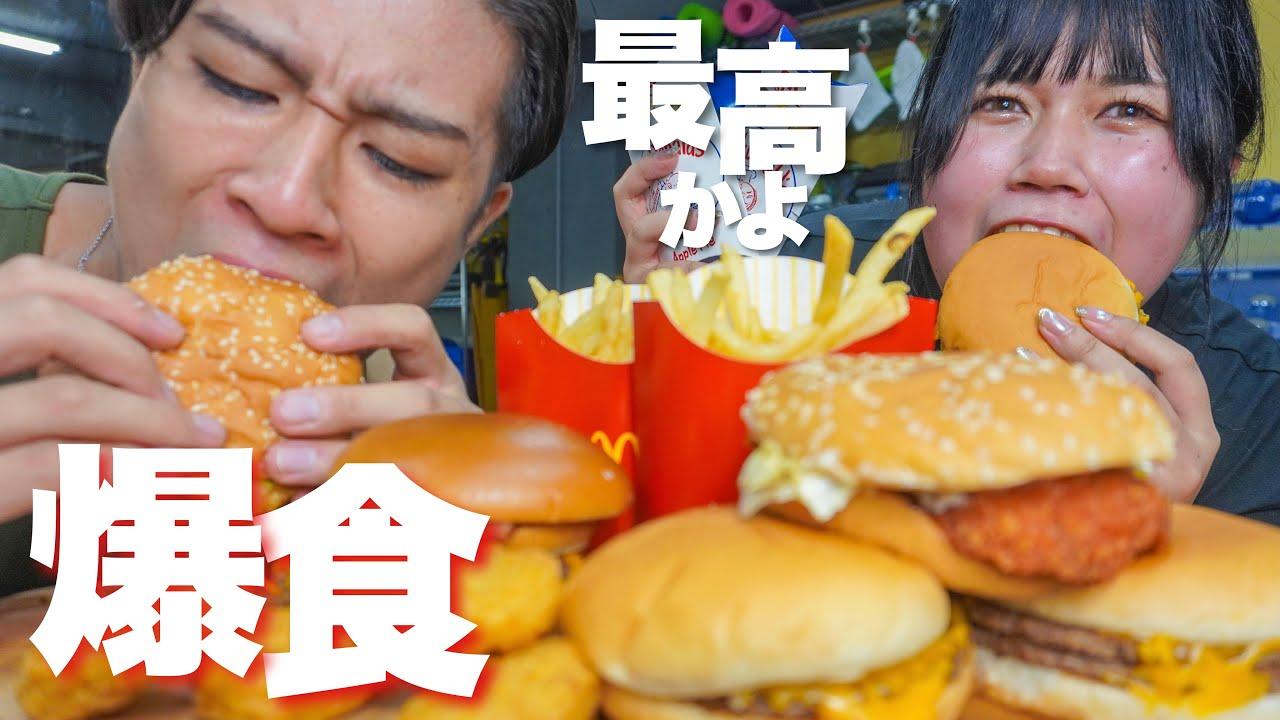 【爆食】とにかく好きなだけハンバーガーを食べまくる!【りせともよコラボ】