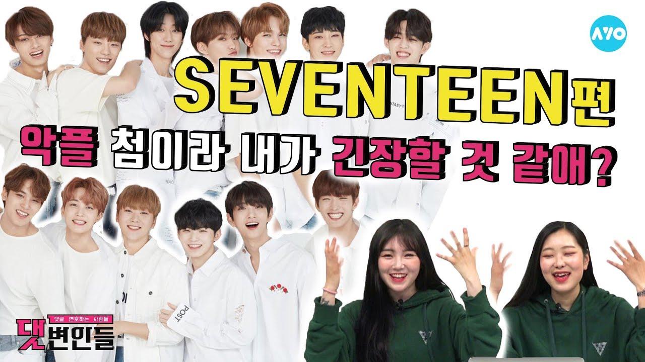 아직도 세븐틴이 17명인 줄 아는 사람이 있어? 답답하다... #SVT #SEVENTEEN | 댓변인들 | AYO 에이요