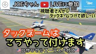 【MSFS2020】TACネームはこうやって付けます!JOEちゃんライブに参加して視聴者さんとロサンゼルス→ラスベガスまで☆元F-15パイロット【Microsoft Flight Simulator】